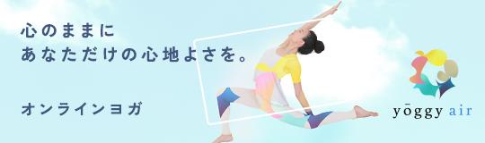 yoggy air - 24時間お家でオンラインヨガ