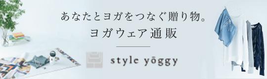 style yoggy - ヨガウェア通販