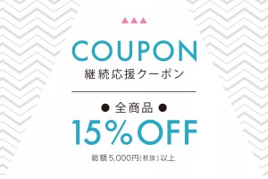 2016continuation_coupon