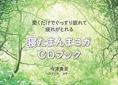 140万ダウンロード突破の人気アプリ『寝たまんまヨガ』がCDブックになりました!