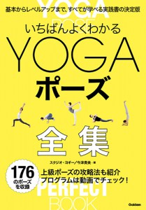yoga_cover_mg