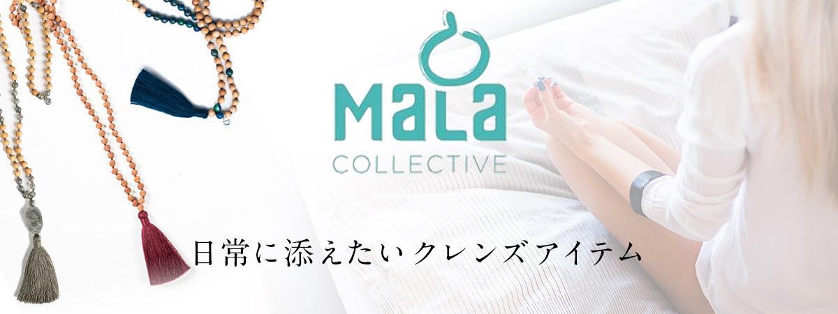 瞑想にも使える日常に添えたいクレンズ・ジュエリー Mala Collective