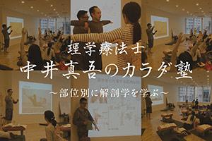 理学療法士・中井真吾のカラダ塾 『前鋸筋』~肩甲骨と呼吸への影響~
