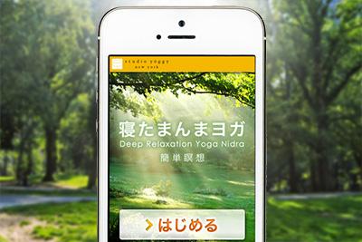 【90万ダウンロード突破!】睡眠&リラックスアプリ「寝たまんまヨガ 簡単瞑想」