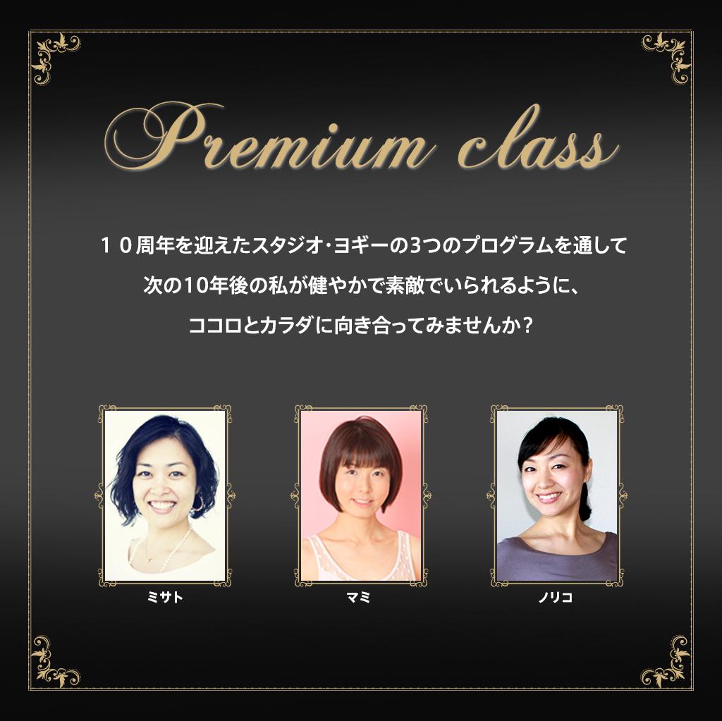 special class & event