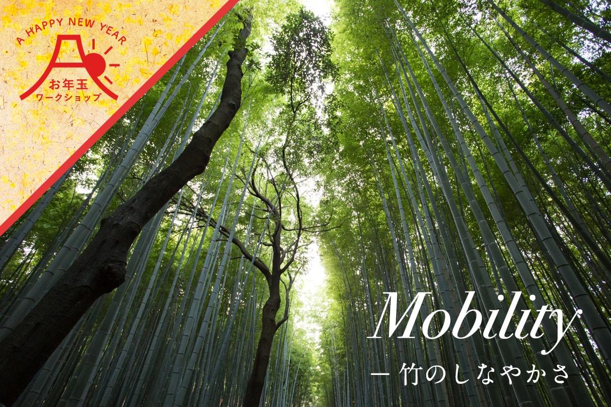 Mobility ~竹のしなやかさ~
