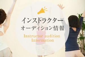関東13店舗ヨガオーディション開催!湘南藤沢&町田に2016年3月オープン