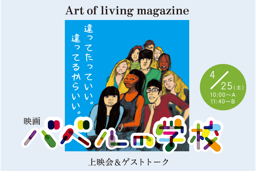 【4/25(土)@新宿WEST】映画「バベルの学校」上映会&ゲストトーク開催!