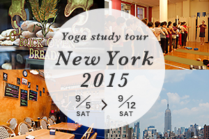 Yoga study tour New York 2015 開催決定!