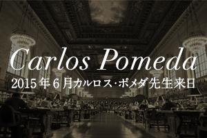 2015年6月カルロス・ポメダ先生来日!!