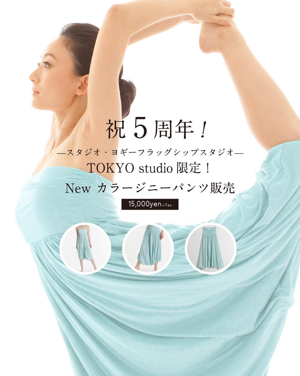 祝5周年!TOKYO studio限定! New カラージニーパンツ販売!