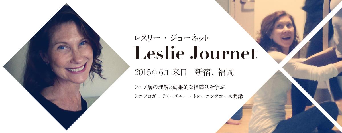 20150521_lesliejournet