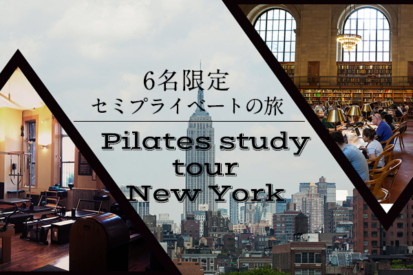 6名限定セミプライベートの旅 Pilates study tour New York開催!