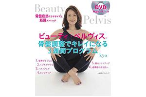kyo先生の新しい書籍「ビューティ・ペルヴィス® 骨盤調整できれいになる3週間プログラム」が発売!