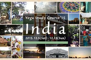 【YogaStudyCourse 2015】<br />ヨガ発祥の地インドで、<br />内なる旅へと出かけましょう。