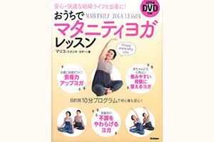 120分DVD付き書籍『おうちでマタニティヨガレッスン』発売!