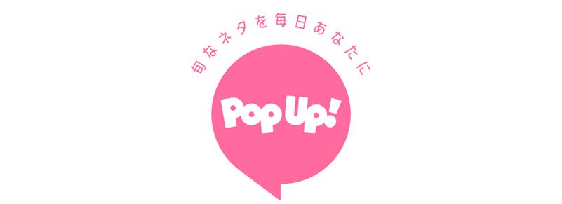 Pop Up!(J-WAVE)