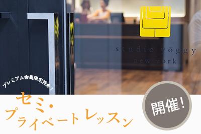 【プレミアム会員限定 無料特典!】セミ・プライベートレッスン 開催!