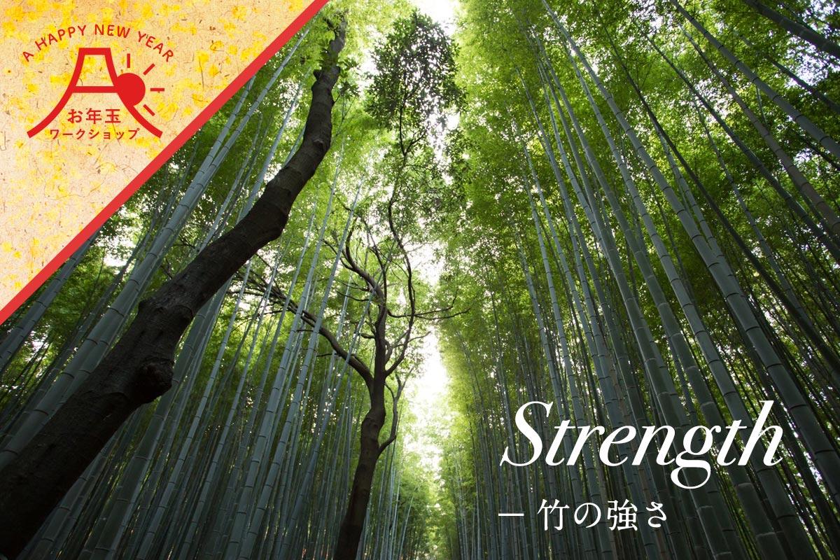Strength ~竹の強さ~