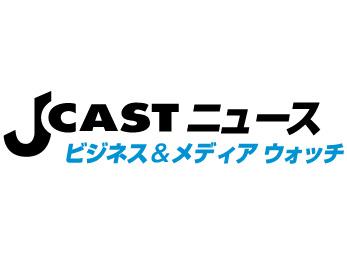 J-CASTニュース