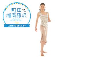 【湘南藤沢スタジオ1周年記念】 ぺルヴィス・ウォーキング ~美しい歩行でボディ・メイキング~