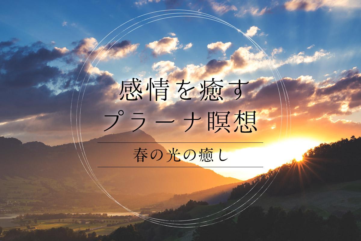 感情を癒すプラーナ瞑想~春の光の癒し~