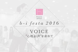 【b-i festa2016】7/18(月祝) お得なチケット早割7/3(日)まで!