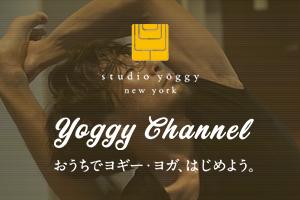 【 yoggy channel 】スタジオ・ヨギーがお届けする、動画レッスン専門チャンネル。