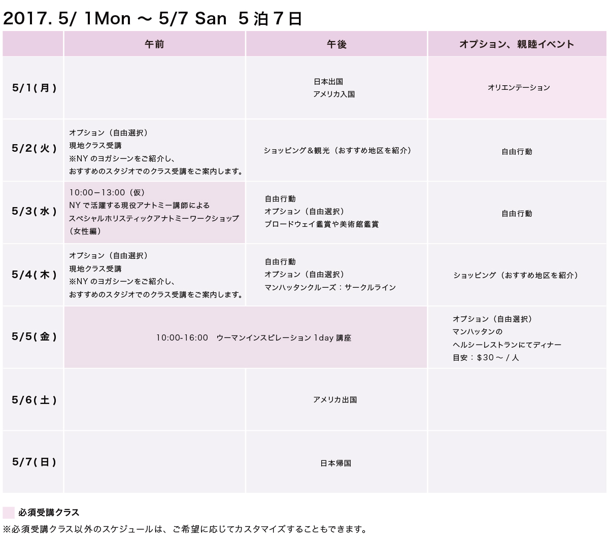 girls_schedule_02