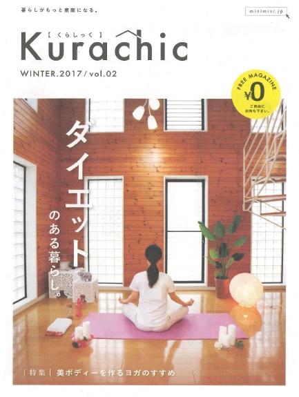 Kura-chic(くらしっく)