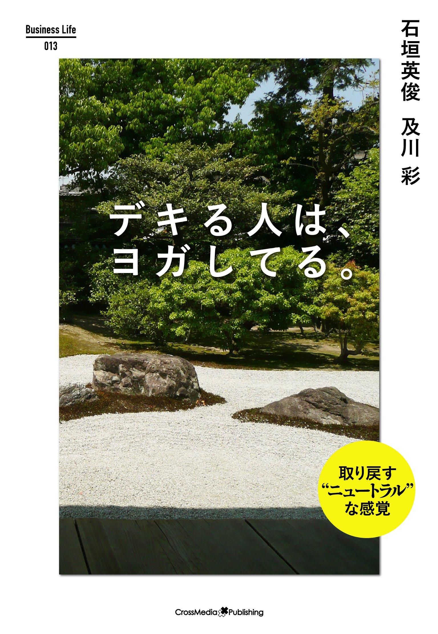 書籍『デキる人は、ヨガしてる。』
