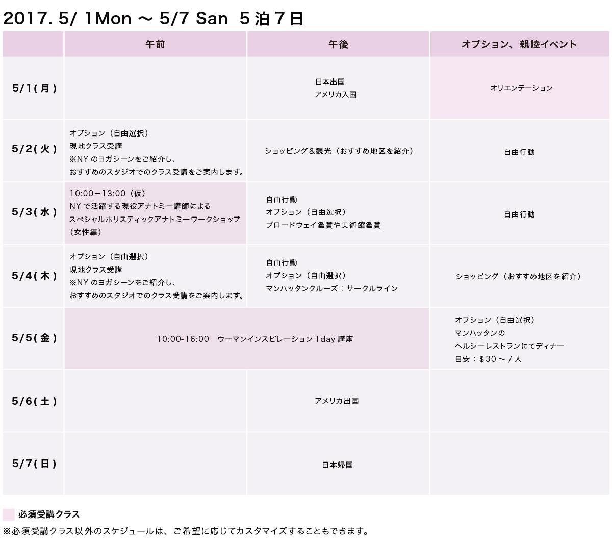 girls_schedule_02