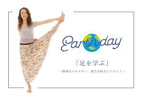 足を学ぶ〜地球のエネルギー、重力を味方につけよう〜