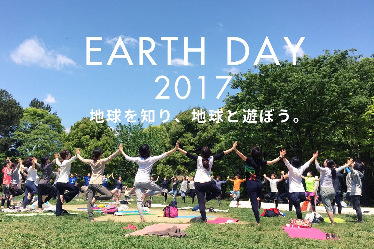 アースデイ2017 地球を知り、地球と遊ぼう。