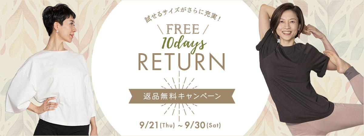 試せるサイズがさらに充実!返品無料キャンペーン9/21(thu) ~9/30(Sat)