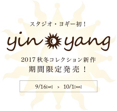 スタジオ・ヨギー初!YinYangのヨガウェア 期間限定発売!