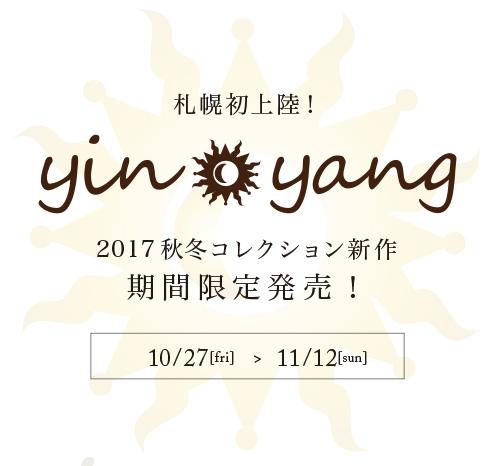 スタジオ・ヨギー札幌<br />YinYangのヨガウェア 期間限定発売&#8221; width=&#8221;492&#8243; height=&#8221;466&#8243; /><br /> </h2> <p style=