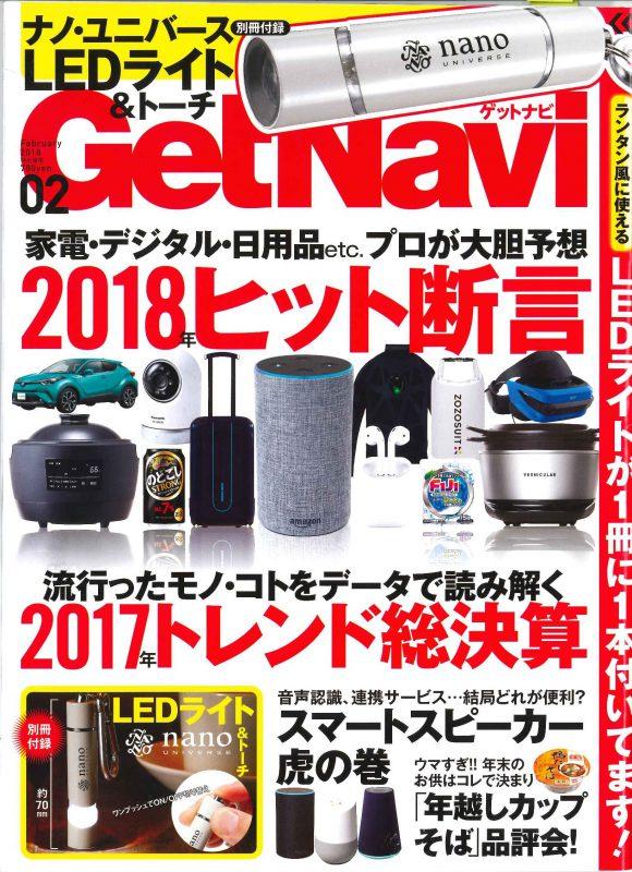 GetNavi
