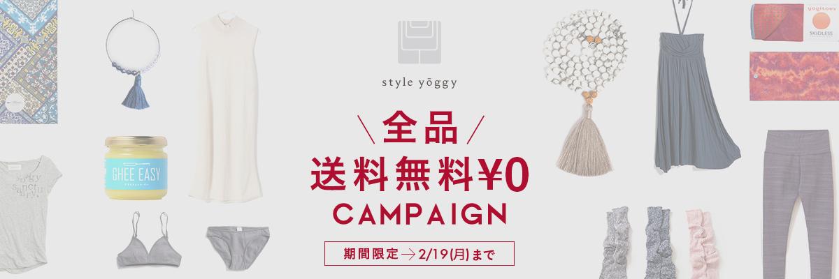 style yoggy 全品送料無料